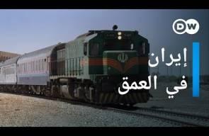 رحلة بالقطار عبر إيران   وثائقية دي دبليو - وثائقي إيران
