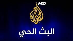 البث الحي لقناة الجزيرة الإخبارية حول تطورات الاوضاع بين ايران واميركا