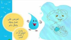 فيديو للأطفال عن فيروس كورونا
