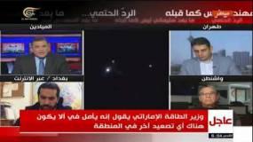 بث مباشر لقناة الميادين حول تطورات المواجهة بين ايران واميركا