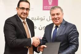بنك فلسطين يوقع اتفاقية تعاون مشترك مع سلطة الطاقة بغزة