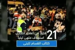 """""""Lbc """" اللبنانية تعتذر عن وصفها للمقاومة الفلسطينية بـ """"إرهابية"""""""