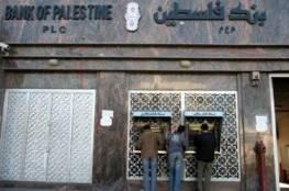 بنك فلسطين يعلن إغلاق كافة فروع ومكاتب قطاع غزة غدا الخميس