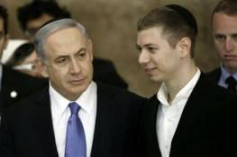 يائير نتنياهو يفضح والده رئيس الوزراء بصفقات الغاز: 20 مليار دولار