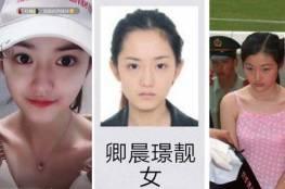 """""""أجمل مجرمة في البلاد"""" تستسلم في الصين"""