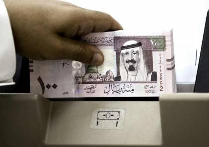 السعودية: استقرار الاحتياطي عند 660 مليارا خلال اكتوبر