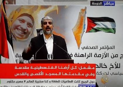 مشعل:المنظمة وعاء الشعب كله ولا قيمة  لجلسة الوطني دون حماس والجهاد