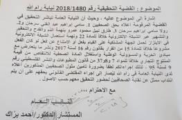 النيابة العامة تحقق مع صحيفة الحدث اثر شكوى من شركة فلسطينة كبرى