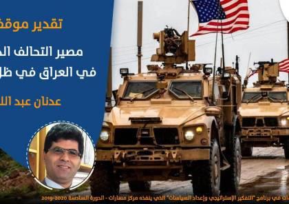 مصير التحالف الدولي في العراق في ظل كورونا