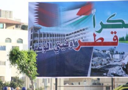 كان العبرية: قطر تبلغ حماس: ان قطع أبو مازن مساعدات غزة، نحن سنمول الناقص