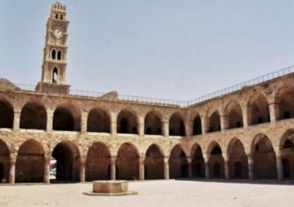 عطاء لبيع خان العمدان في عكا ودعوات شعبية للتصدي والاحتجاج