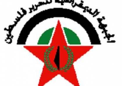 الديمقراطية تدعو القيادة الفلسطينية إلى عدم الاستئثار بالقرار الوطني الفلسطيني