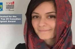 فلسطينية من غزة تفوز بجائزة أفضل مهاجرة كندية