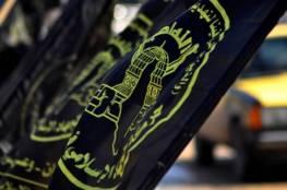 بدعم اماراتي.. الجهاد الاسلامي تكشف: تسوية ملف 40 شهيدًا من ضحايا الانقسام