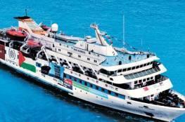 """""""أسطول الحرية"""" يعلن إطلاق سفينة إلى غزة لكسر الحصار الإسرائيلي"""