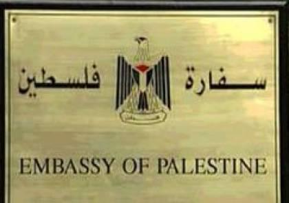 توضيح هام من سفارة فلسطين بالقاهرة حول أزمة المواطنين العالقين