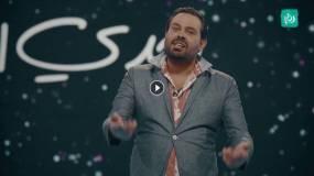 لمشاهدة وطن ع وتر 2020 الحلقة 28 الثامنة والعشرون