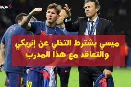 ميسي يفجرها: لتمديد عقدي مع برشلونة يجب جلب هذا المدرب