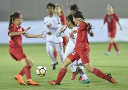 المنتخب الوطني للفتيات يحقق فوز على المنتخب الإماراتي