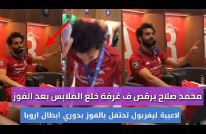 محمد صلاح يرقص بعد الفوز بدوري ابطال اروبا ف غرفة خلع الملابس مع لاعيبة ليفربول