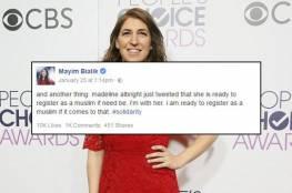 ممثلة يهودية: قد اعتنق الإسلام إثر قرارات ترامب