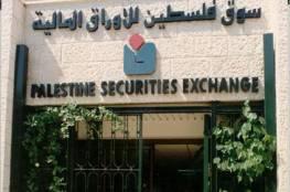 رام الله : تداولات بورصة فلسطين تصل لحوالي 13.5 مليون دولار