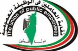 نقابة الموظفين في غزة تقيم خيمة اعتصام أمام مجلس الوزراء يوم غد الثلاثاء