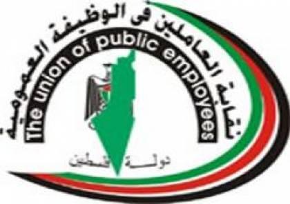 غزة: نقابة الموظفين ترفض عودة موظفي السلطة وتطالب بعدم زجهم في الصراعات
