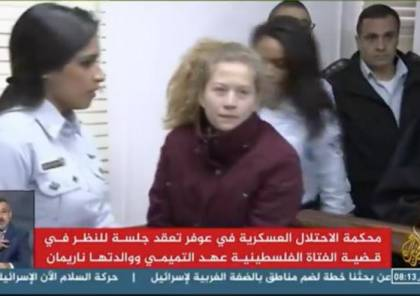 تمديد اعتقال الطفلة عهد التميمي وتحديد جلسة الشهر المقبل