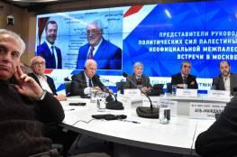 الفصائل الفلسطينة تعلن اتفاقها في موسكو على تشكيل حكومة وحدة وطنية