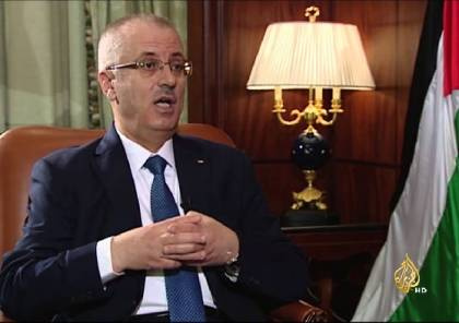 الحمد الله: التمكين الكامل للحكومة في غزة هو المطلوب لتحول المصالحة إلى حقيقة واقعة