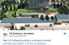 شاهد.. سفارة أمريكا في إٍسرائيل تكشف عن أول صورة لمقرها الجديد بالقدس