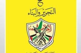 """""""فتح"""": قضية الأسرى في صدارة برنامج العمل الوطني"""