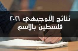 بالأسماء نتائج الثانوية العامة توجيهي فلسطين 2021
