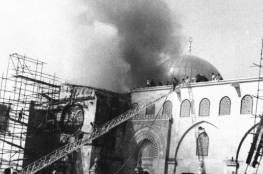 يوم غد الثلاثاء ... 49 عاما على إحراق المسجد الأقصى