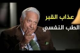 مستشار الرئيس المصري للصحة النفسية: لا يوجد عذاب في القبر