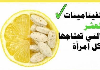 الفيتامينات العشر التي تحتاجها كل امرأة