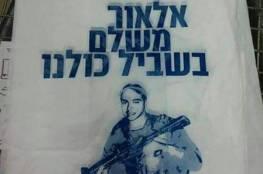 """شبكة """"رامي ليفي"""" تدعم وتتضامن مع الجندي قاتل الشهيد الشريف"""