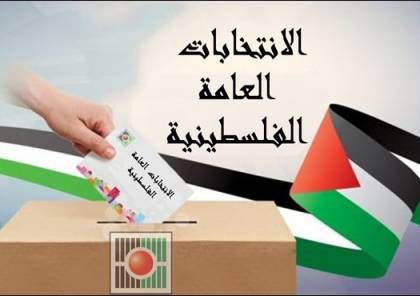 """بريطانيا: """"نتطلع لانتخابات فلسطينية نزيهة وعادلة وعلى إسرائيل تسهيل إجراؤها بالقدس"""""""