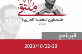 الثقافة تطلق فعاليات ملتقى فلسطين الثاني للقصة العربية