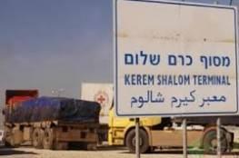غزة: إدخال 500 شاحنة عبر معبر كرم أبو سالم