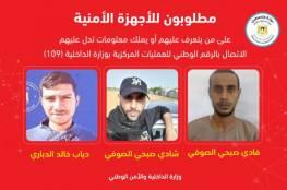 """غزة: مؤسسات حقوقية تستنكر اغتيال""""القيق"""" وتحذر من التهاون مع القتلة والانفلات الامني"""