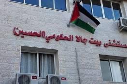 تعليق العمل في مستشفى بيت جالا احتجاجا على ضرب أحد الممرضين
