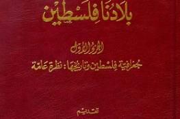 جغرافية فلسطين وتاريخها ..مصطفى مراد الدباغ