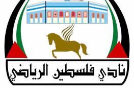 نادي فلسطين الرياضي يدشن مدرسة فلسطين لكرة القدم