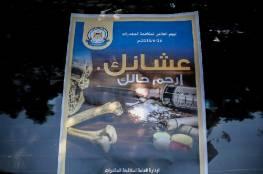 """مكافحة المخدرات بغزة تُطلق حملة """"عشانك ارحم حالك"""""""