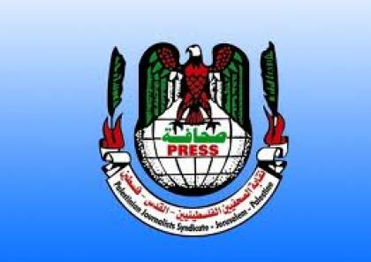 النقابة تدين قمع أجهزة الأمن بغزة للصحفيين وتطالب حماس بالاعتذار للجسم الصحفي