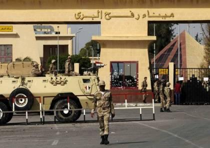 السلطات المصرية تعيد اغلاق معبر رفح بعد مغادرة الحجاج و عودة العالقين