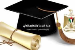 """""""التعليم العالي"""" تعلن عن منح دراسية في قبرص"""