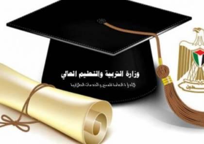 شؤون اللاجئين توزع 43 منحة لطلاب الجامعات بالنصيرات